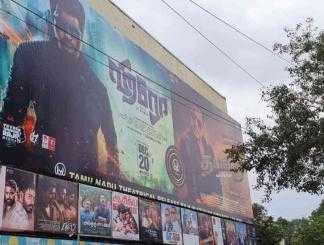 தமிழகத்தில் விரைவில் திரையரங்குகள் திறக்கப்படவுள்ளது...! விவரம் உள்ளே