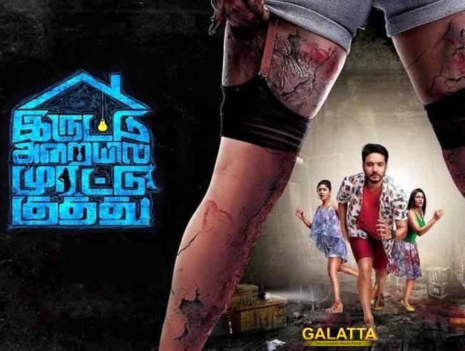 Iruttu Arayil Murattu Kuthu IAMK remake in Telugu adult comedy horror yashika