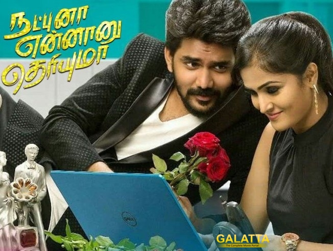Natpunna Ennaanu Theriyumaa Sneak Peek Official Watch Kavin Remya Nambisan
