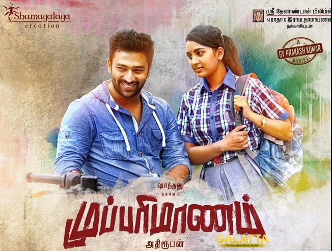a love-thriller for shanthnu and srushti - Tamil Movie Cinema News
