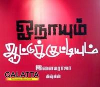 Onaayum Aatukuttiyum teasers are out!