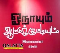 Onaayum Aatukuttiyum gets UA; release on Sep 20