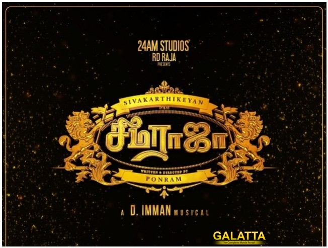 Sivakarthikeyan Seemaraja Audio Rights Bagged By Think Music