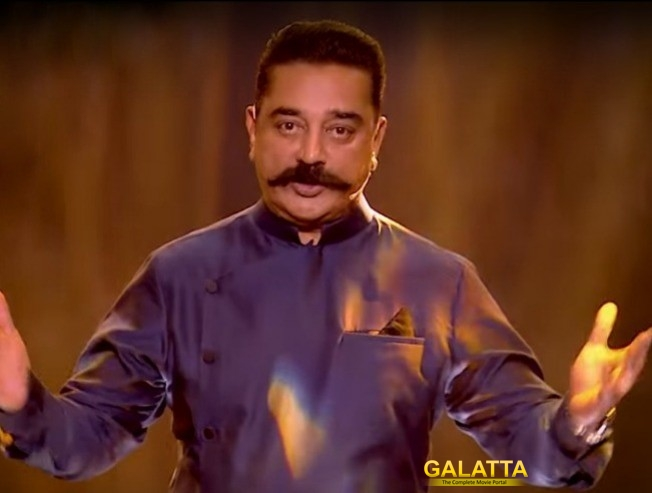 Bigg Boss Tamil Promo Video 1 Kamal Haasan On Fire
