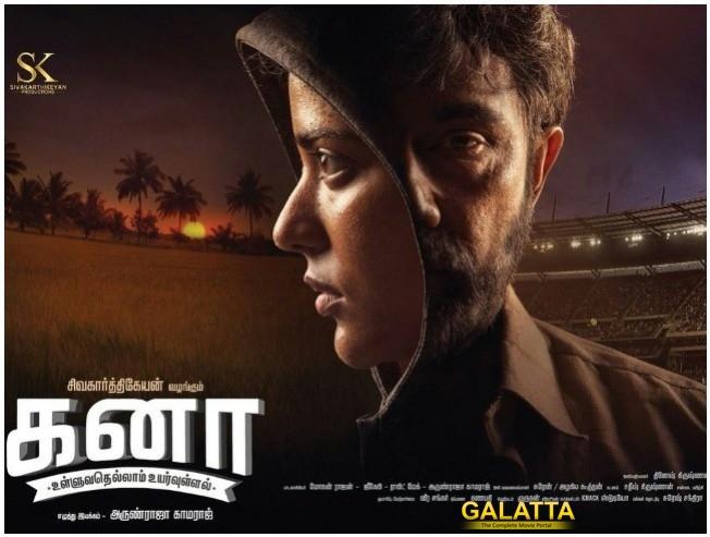 Sivakarthikeyan's Maiden Movie TN Rights Sold!