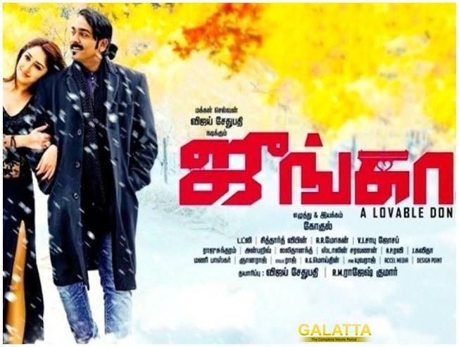 Vijay Sethupathi Junga audio trailer release date announced