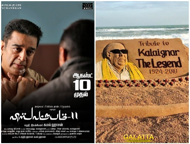 Kalaignar Demise: Is Kamal Haasan's Vishwaroopam 2 Releasing Tomorrow?