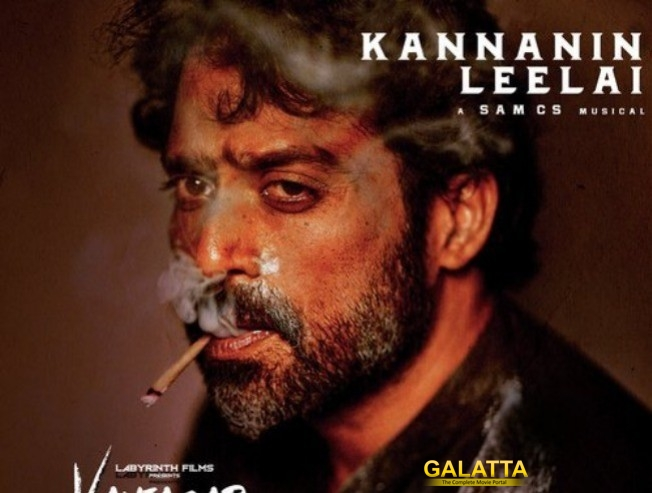 Kannanin Leelai Video Song From Vanjagar Ulagam Is Here