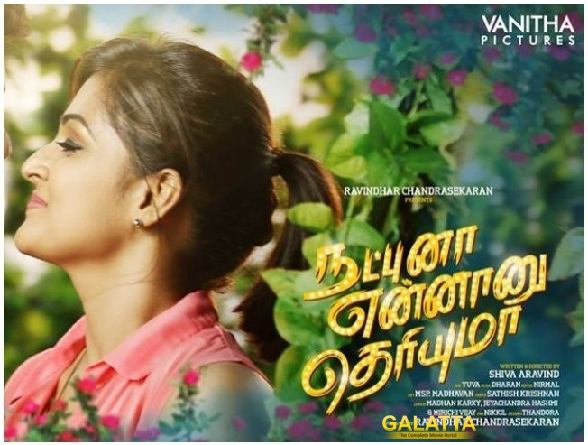 Remya Nambeesan's Long Delayed Rom-Com Gets A Release Date