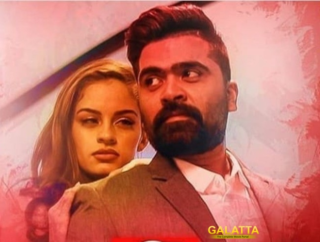 Galatta Exclusive Selfie With Simbu Contest Participate And Win