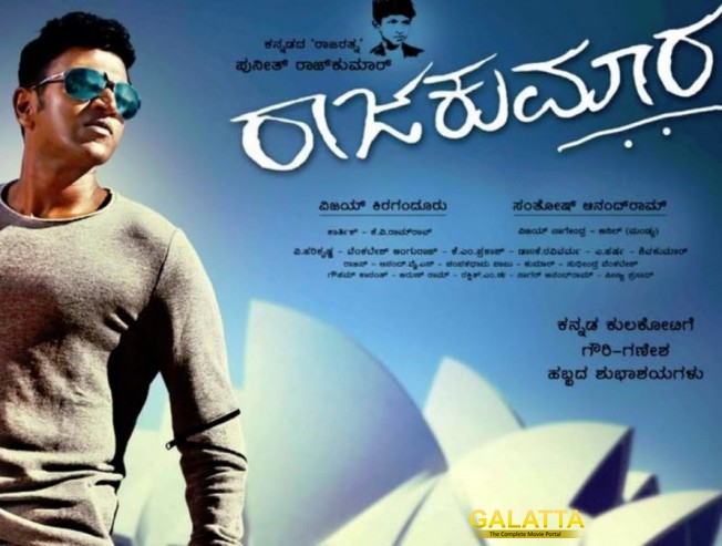 Raajakumara's audio launch on 24 Feb!