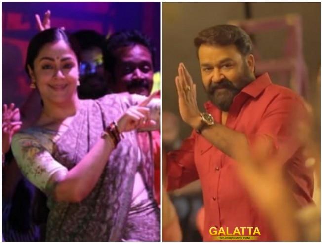 Kaatrin Mozhi Jyothika To Dance To Viral Hit Jimikki Kammal Song
