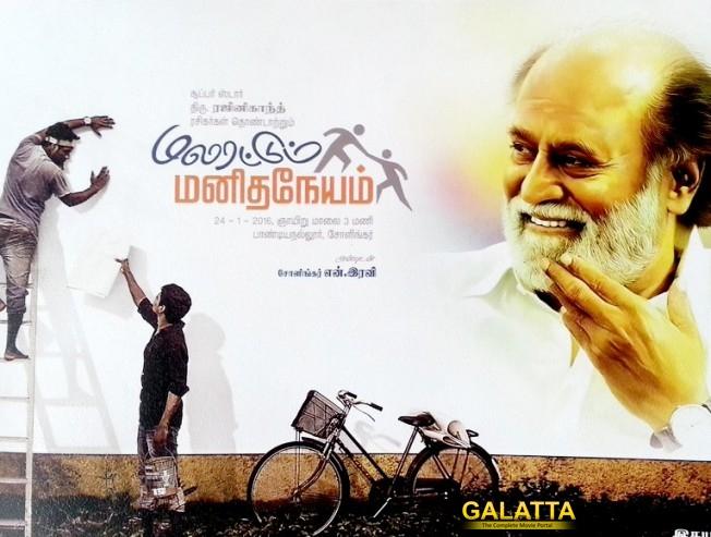 Malarattum Manithaneyam an initiative by Rajinikanth fans