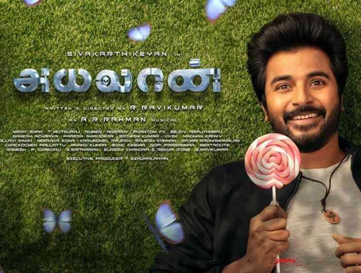 Ayalaan Tamil movie first look Sivakarthikeyan AR Rahman - Tamil Movie Cinema News