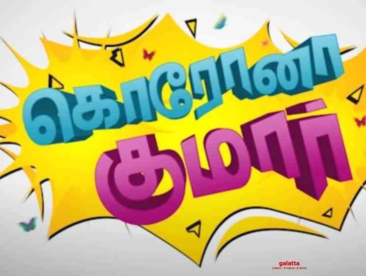 Corona Kumar Title Promo Gokul - Tamil Movie Cinema News