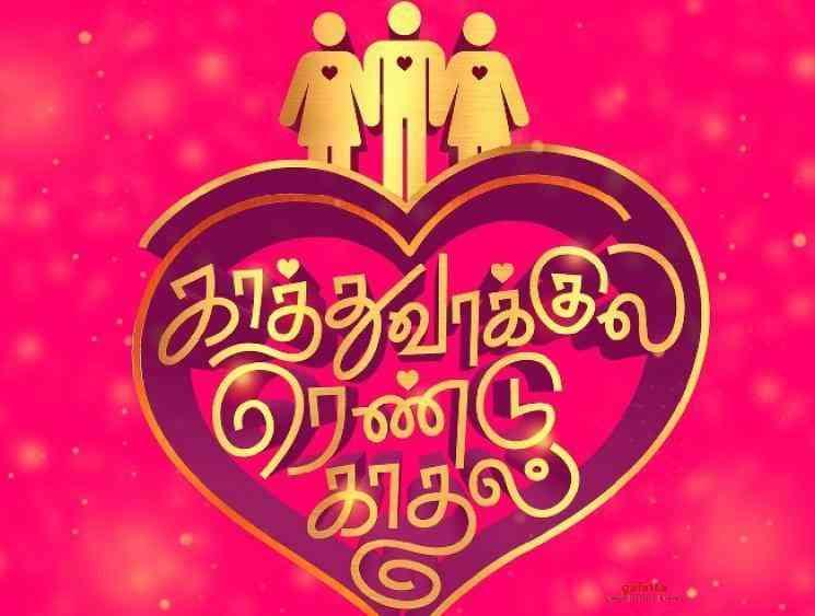 Vignesh Shivan Kaathuvaakula Rendu Kaadhal Motion Poster Official - Tamil Movie Cinema News