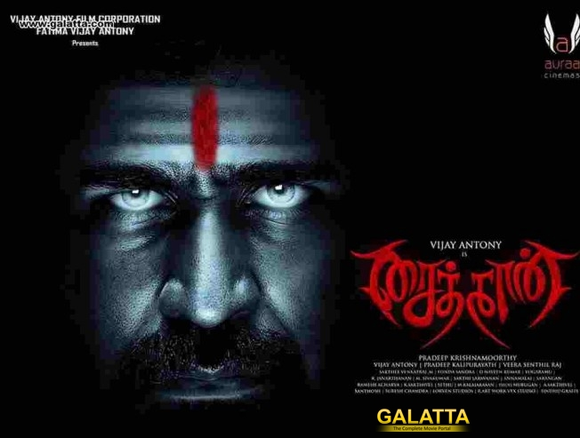 Saithan is a spine-chilling psychological thriller
