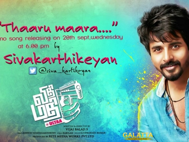 sivakarthikeyan to launch vidhi madhi ultaa song promo - Tamil Movie Cinema News