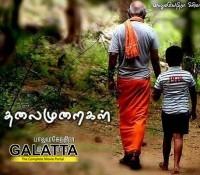 Balu Mahendra's Thalaimuraigal first look