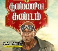 Ivanukku Thanila Gandam - Review