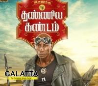 Thanila Gandam got 300 theatres - declared hit