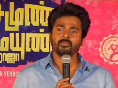 Sivakarthikeyan Full Speech At Nenjamundu Nermaiundu Odu Raja trailer and audio launch - Tamil Movie Cinema News