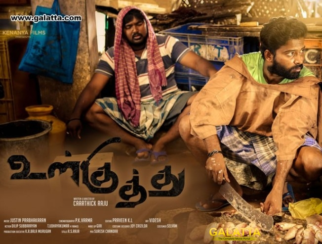 Kenanya Films is ready with Ulkuthu