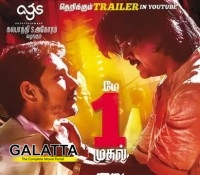 Vai Raja Vai - one more week to go