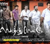 Vethu Vettu releasing on March 20