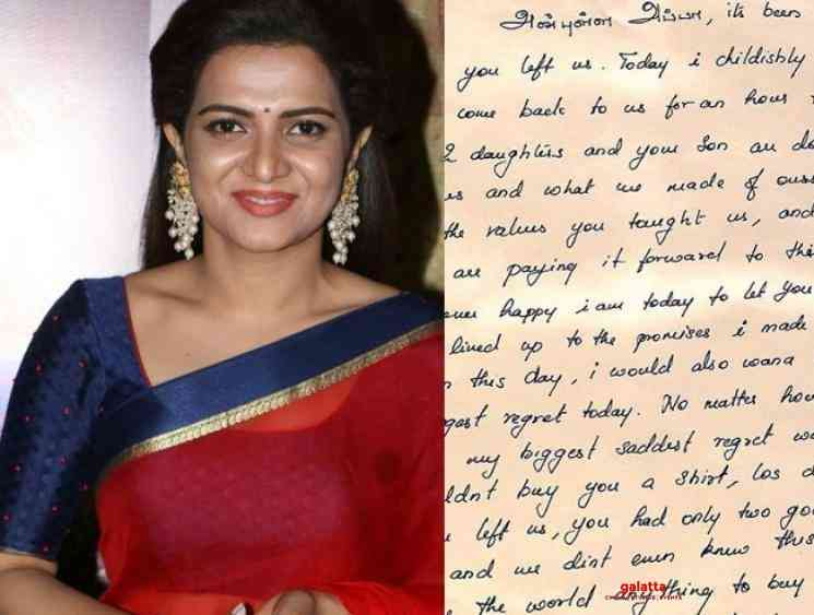 DD Dhivyadharshini emotional note to her late father - Tamil Movie Cinema News