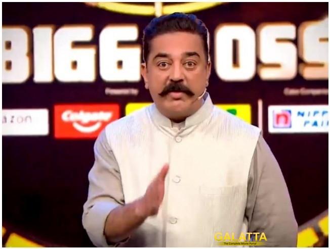 Bigg Boss Tamil Promo 8 September Kamal Haasan Bigg Boss Elimination