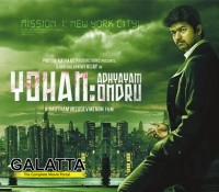 Vijay's Yohan: Adhyayam Ondru shelved