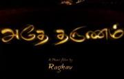 Adhe Tharunam