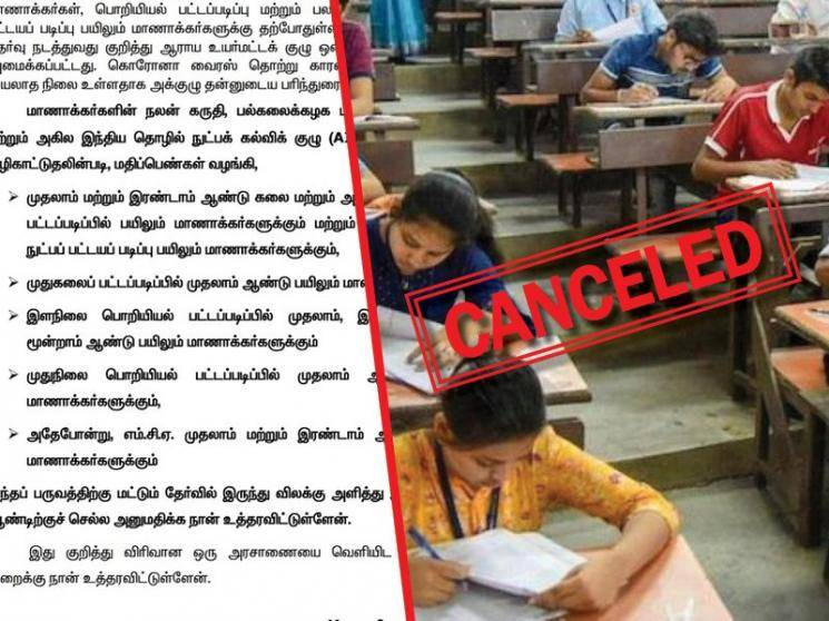 Tamil Nadu university exams 2020: All promoted without exams, except final year students
