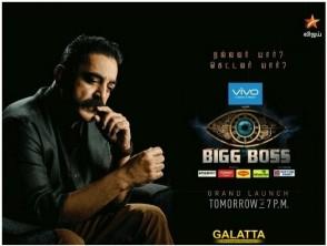 Kamal Haasan's Bigg Boss 2: New Rules And Changes!