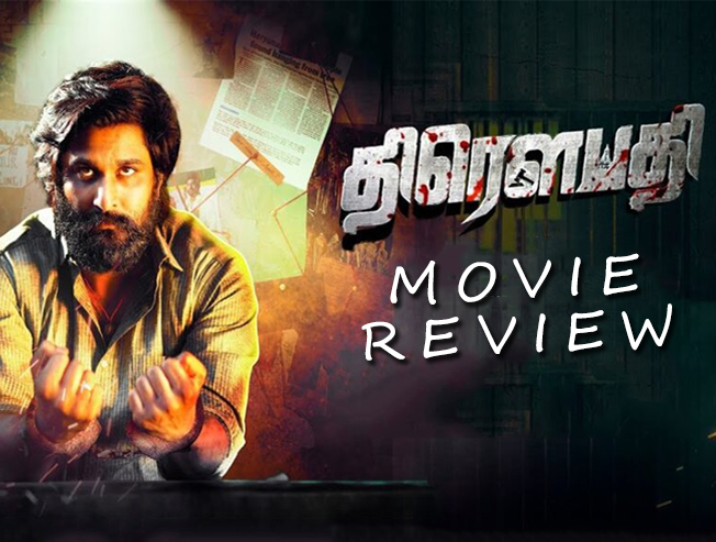 Draupathi Movie Review | Not highly controversial but...- Tamil Cinema News