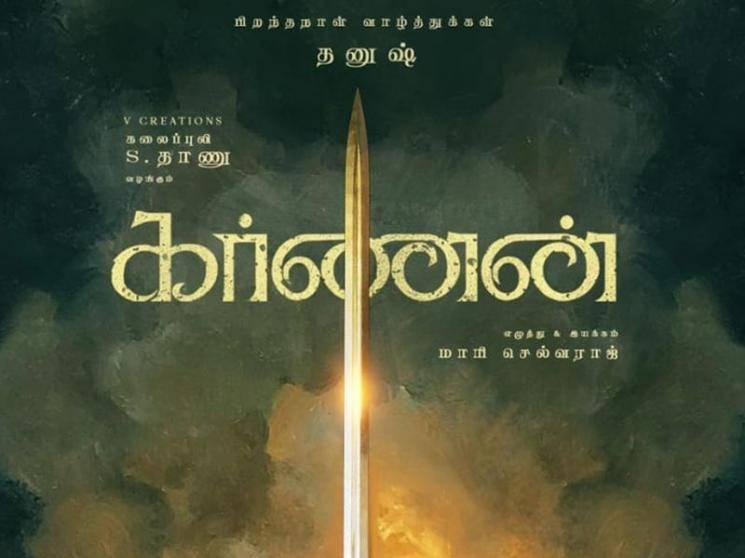 Dhanush's Karnan glimpse | Mari Selvaraj | Thanu | Santhosh Narayanan
